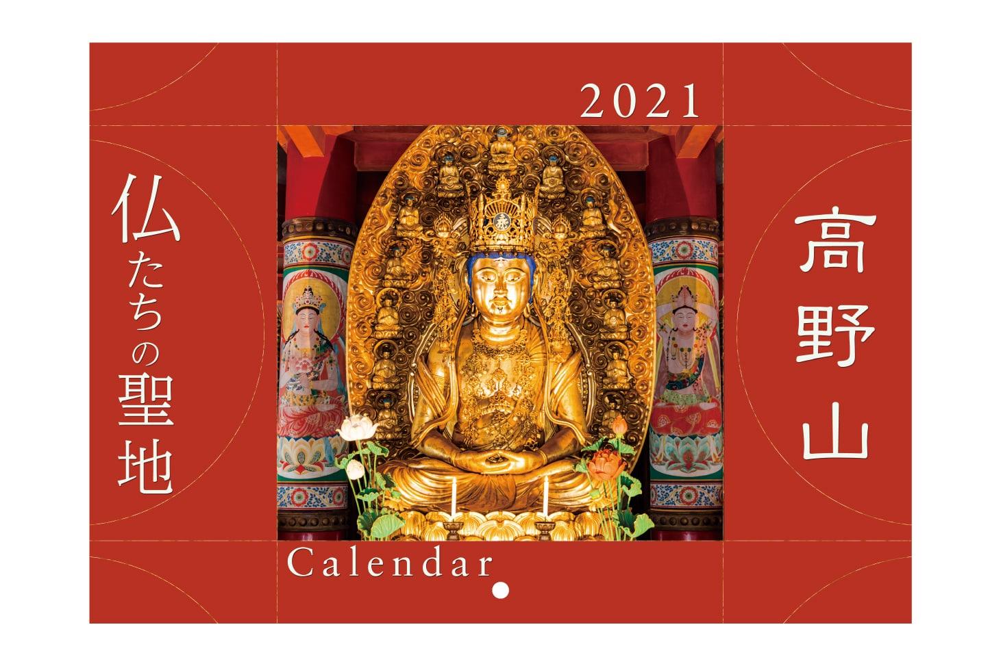 高野山カレンダー壁掛け