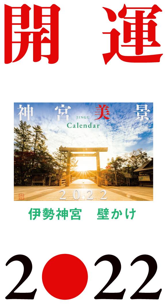 伊勢神宮カレンダー 壁かけ